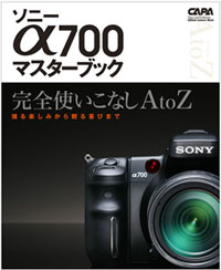 alpha700mook.jpg