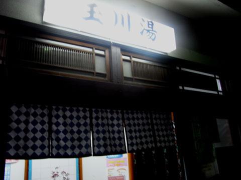 tamagawayu_1.jpg