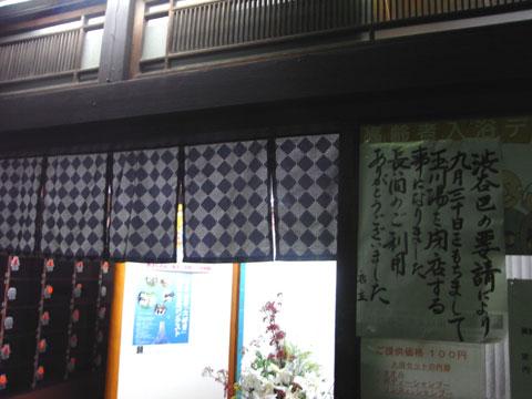 tamagawayu_2.jpg